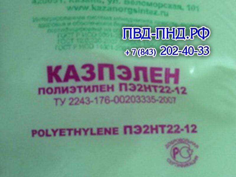 ПВД ПНД в Казани